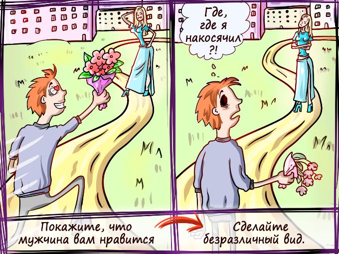 как найти повод для знакомства с мужчиной