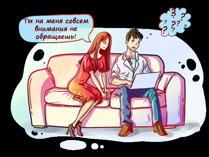 muzhchina ne obrachaet vnimanie