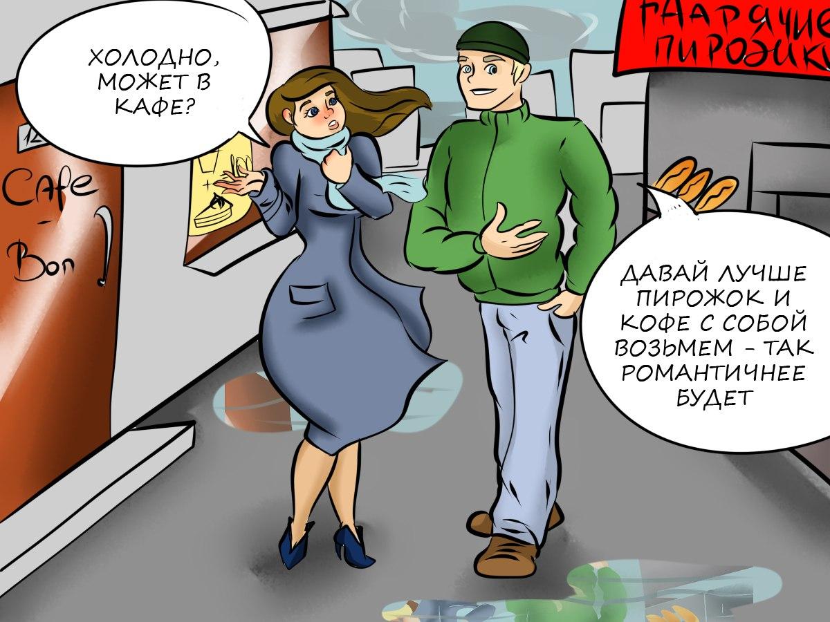 skupoi_muzhchina