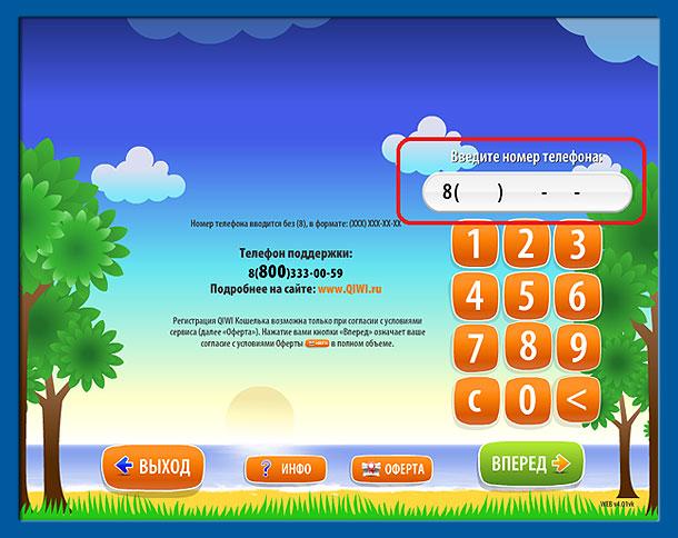 terminal_screen2