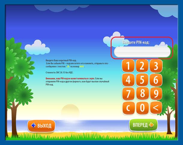 terminal_screen3